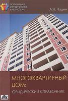 Многоквартирный дом. Юридический справочник