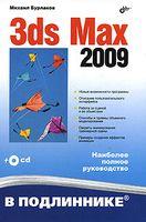 3ds Max 2009 (+ CD)