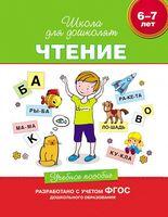 Чтение. 6-7 лет. Учебное пособие