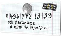 """Визитная карточка """"Правила парковки"""" (школьная тетрадь)"""