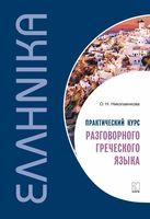 Практический курс разговорного греческого языка