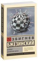 Великая шахматная доска (м)