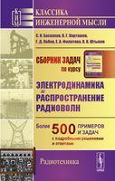 """Сборник задач по курсу """"Электродинамика и распространение радиоволн"""""""