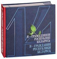 Я - гражданин Республики Беларусь (+ CD)