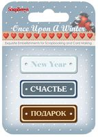 """Набор декоративных элементов """"Однажды Зимой 10"""""""