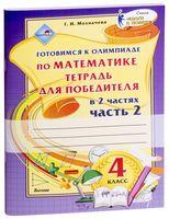 Готовимся к олимпиаде по математике. 4 класс. Тетрадь для победителя. В 2-х частях. Часть 2