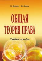 Общая теория права. Учебное пособие для вузов