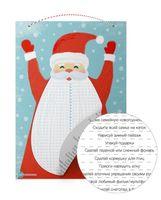 """Подарочный набор """"Дед Мороз"""""""