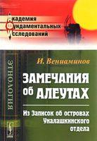 Замечания об алеутах (из Записок об островах Уналашкинского отдела)