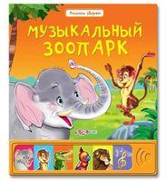 Музыкальный зоопарк. Книжка-игрушка