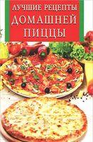 Лучшие рецепты домашней пиццы