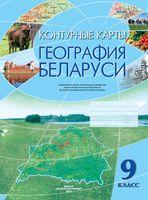 География материков и стран. 9 класс. Контурные карты