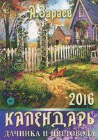 Календарь дачника и цветовода на 2016 год