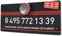 """Визитная карточка """"Правила парковки"""" (черная, арт. 03-00011)"""