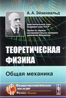 Теоретическая физика. Общая механика