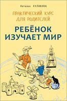 Ребенок изучает мир. Практический курс для родителей