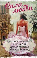 Сила любви (комплект из 4 книг)