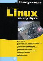 Linux на ноутбуке (+ DVD)