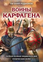 Воины Карфагена. Первая полная энциклопедия