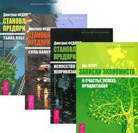 Записки экономиста. Становление предпринимателя (комплект из 4-х книг)