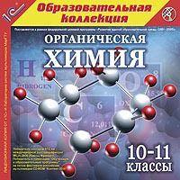 Органическая химия. 10-11 классы