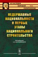 Недержавные национальности и первые этапы национального строительства (м)