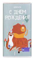 """Шоколад молочный """"С днем рождения"""" (50 г)"""