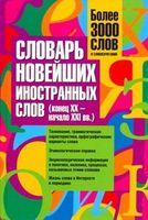 Словарь новейших иностранных слов (конец XX-начало XXI вв.)