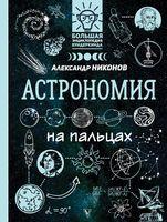 Астрономия на пальцах