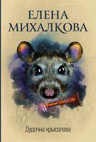 Дудочка крысолова (м)