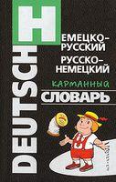 Немецко-русский, русско-немецкий карманный словарь (м)