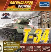 Легендарное оружие: Т-34