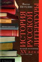 История русской литературы второй половины XX века. 1953-1993 годы