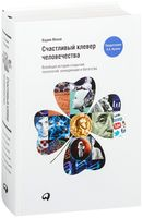 Счастливый клевер человечества. Всеобщая история открытий, технологий, конкуренции и богатства