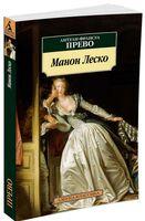 Манон Леско