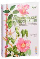 Ботаническая иллюстрация. Руководство по рисованию от Королевских ботанических садов Кью