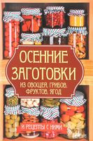 Осенние заготовки из овощей, грибов, фруктов, ягод и рецепты с ними