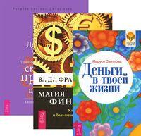 Магия финансов. Деньги в твоей жизни. Деньги и духовность (комплект из 3-х книг)