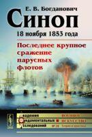 Синоп. 18 ноября 1853 года. Последнее крупное сражение парусных флотов
