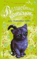 Волшебный котёнок, или Карнавал чудес