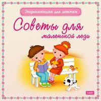 Энциклопедия для девочки. Советы для маленькой леди