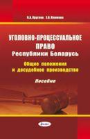 Уголовно-процессуальное право Республики Беларусь. Общие положения и досудебное производство. Пособие