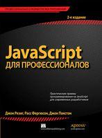 JavaScript для профессионалов