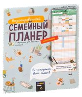 "Планер ""Семейный"""