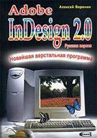 Adobe InDesign 2.0 - новейшая верстальная программа. Русская версия