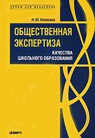 Общественная экспертиза качества школьного образования. Монография