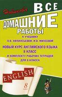 """Все домашние работы к учебнику О. В. Афанасьевой, И. В. Михеевой """"Новый курс английского языка. 8 класс"""" и комплекту рабочих тетрадей для 8 класса"""