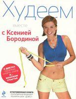 Худеем вместе с Ксенией Бородиной. О диетах, таблетках, спорте, стиле и... женском счастье