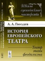 История европейского театра. Театр эпохи феодализма