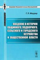 Введение в историю общинного, подворного, сельского и городского устройства и общественной власти